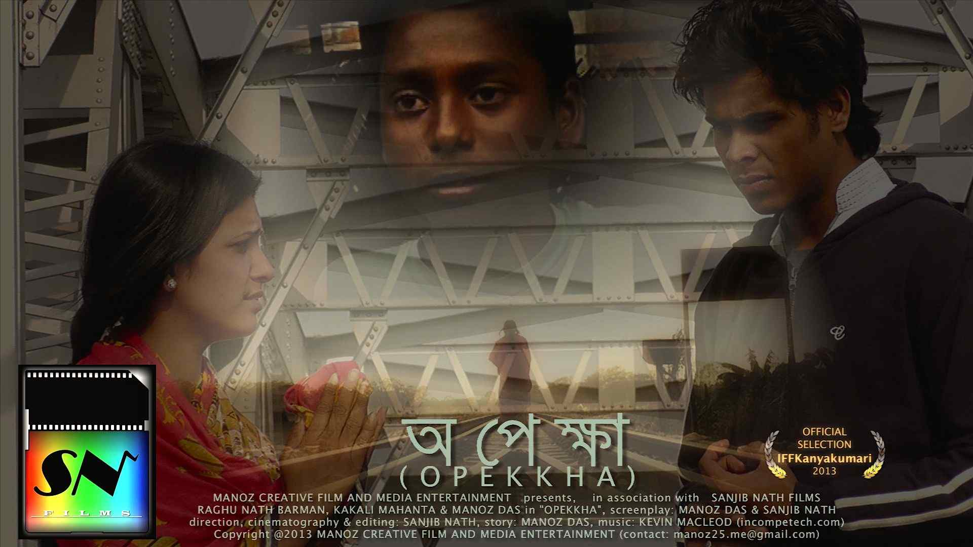 অপেক্ষা - The Waiting