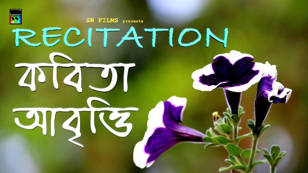recitation collection - Tagore and more