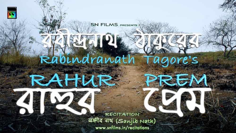 1 Rahur-Prem-recitation-rabindranath-tagore-sanchayita