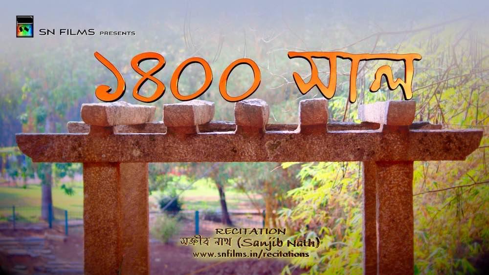 11 1400-saal-rabindranath-tagore-sanchayita-recitation