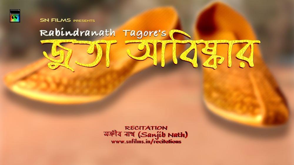 12 juta-abishkar-rabindranath-tagore-sanchayita-recitation
