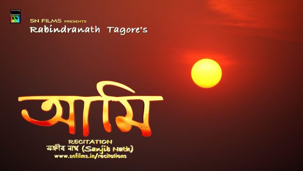 13 Ami-rabindranath-tagore-sanchayita-recitation