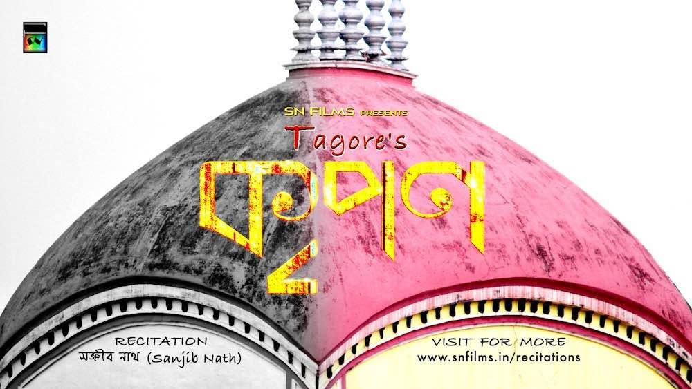 14 kripan-rabindranath-tagore-sanchayita-recitation