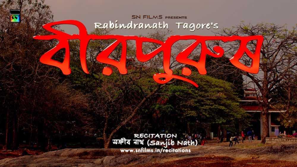 15 birpurush-rabindranath-tagore-sanchayita-recitation