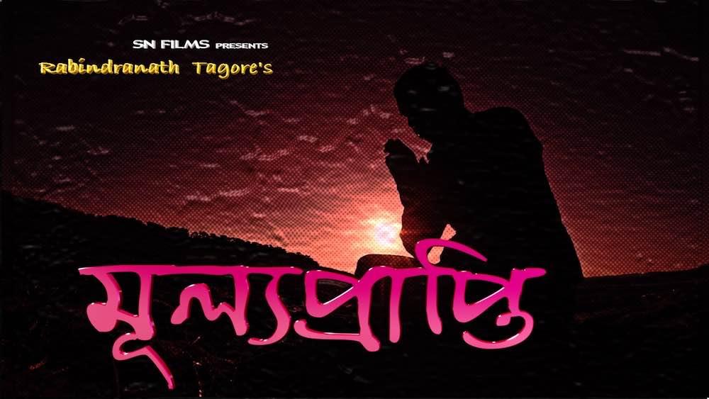16 mulyaprapti-rabindranath-tagore-sanchayita-recitation