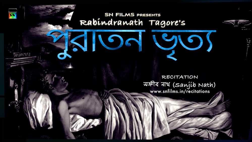17 puraton-bhrityo-rabindranath-tagore-sanchayita-recitation
