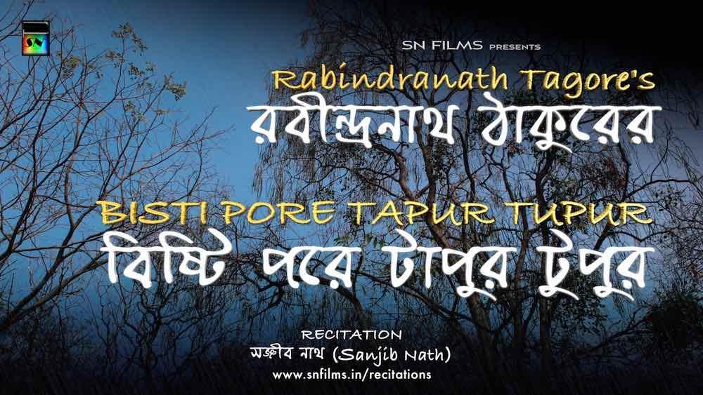 2 Bisti-Pore-Tapur-Tupur-recitation-rabindranath-tagore-sanchayita