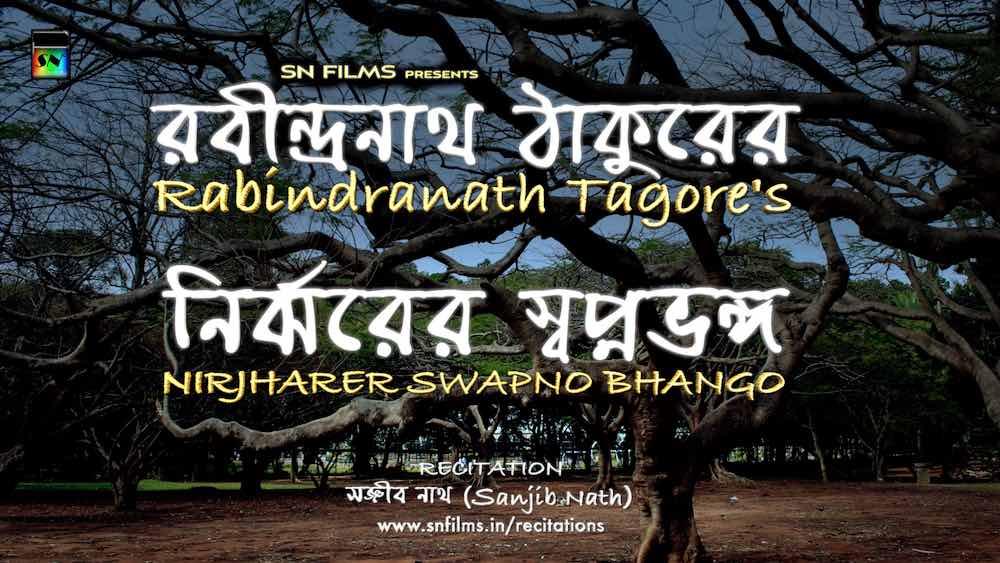 3 Nirjharer -Swapno-Bhango-rabindranath-tagore-sanchayita-recitation