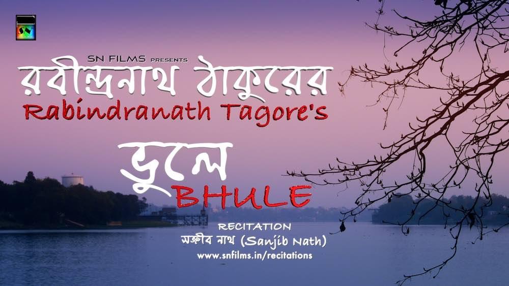 5 Bhule-rabindranath-tagore-sanchayita-recitation