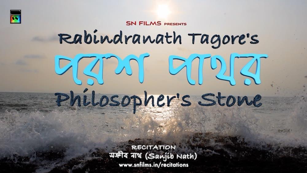 8 parash-pathor-rabindranath-tagore-sanchayita-recitation
