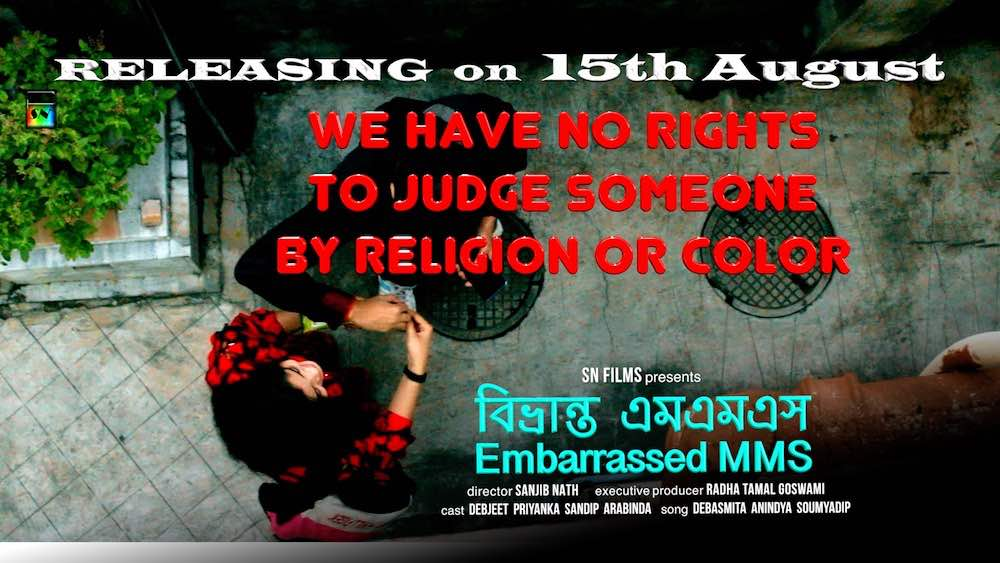 Embarrassed MMS - releasing on 15th August