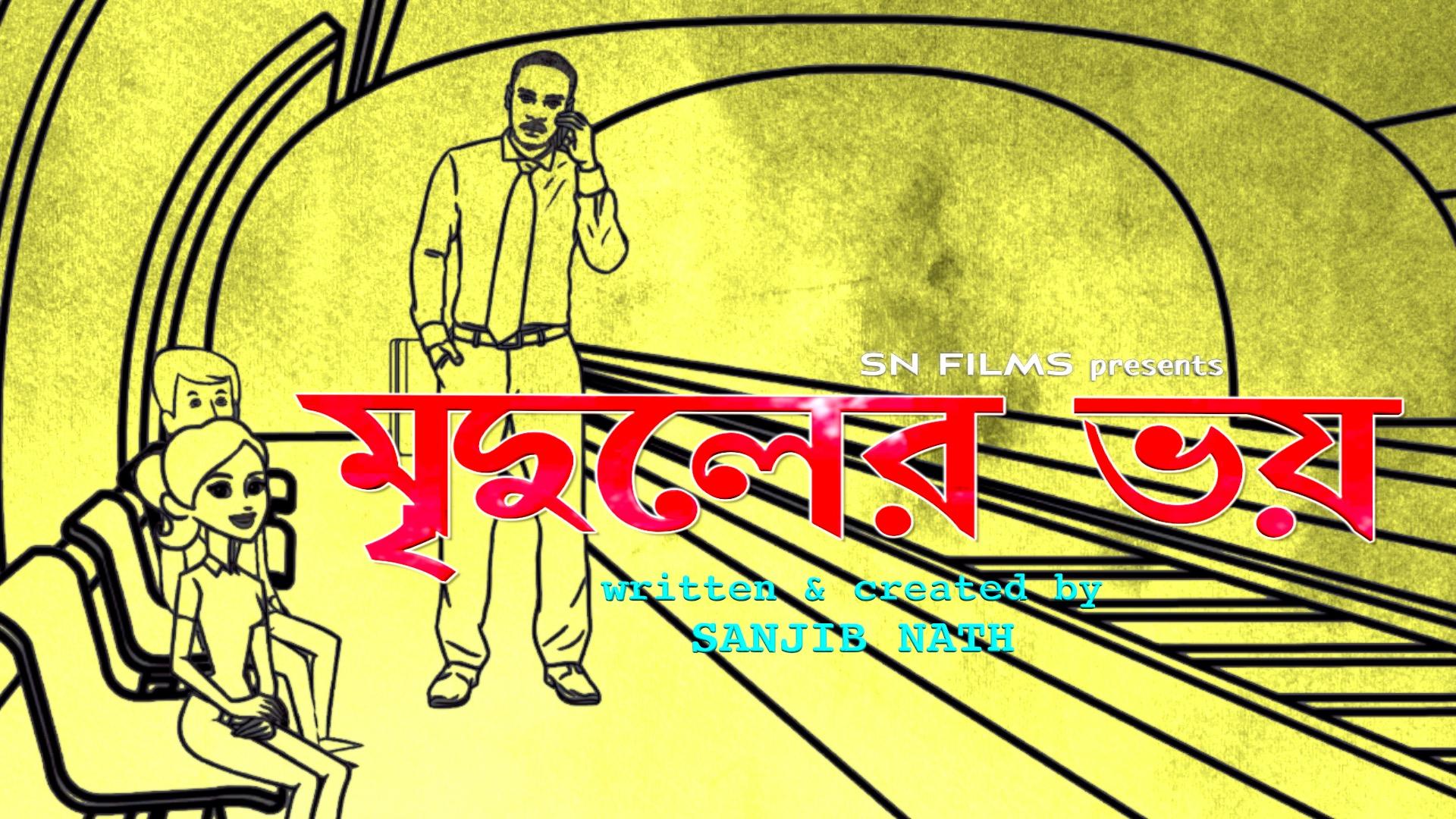 Mriduler bhoy - fear of Mridul