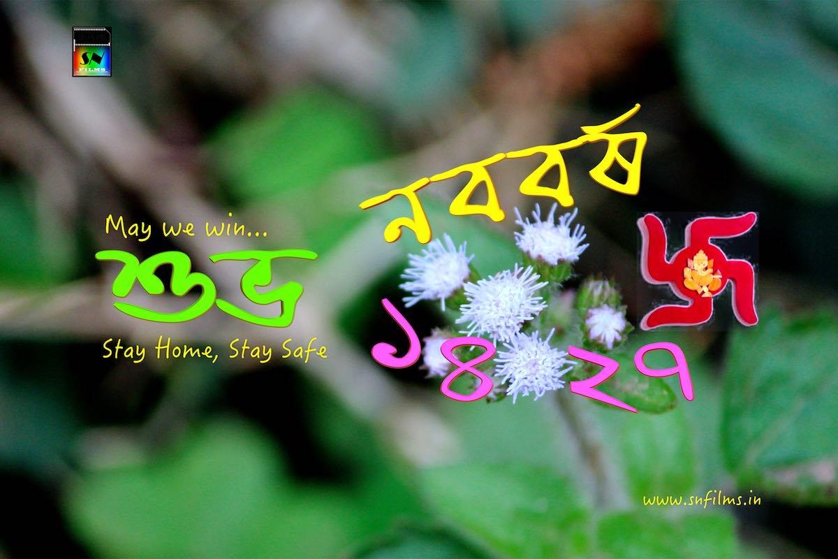 Bengali happy new year 2020 - Subho poila boishakh 1427
