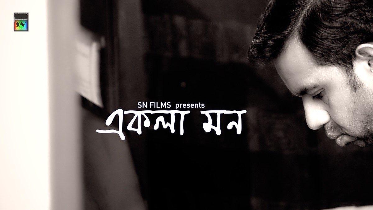ekla mon - lonely heart - recitation video - bengalo poetry - sanjib nath