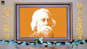 Rabindra Jayanti Celebration - 2020