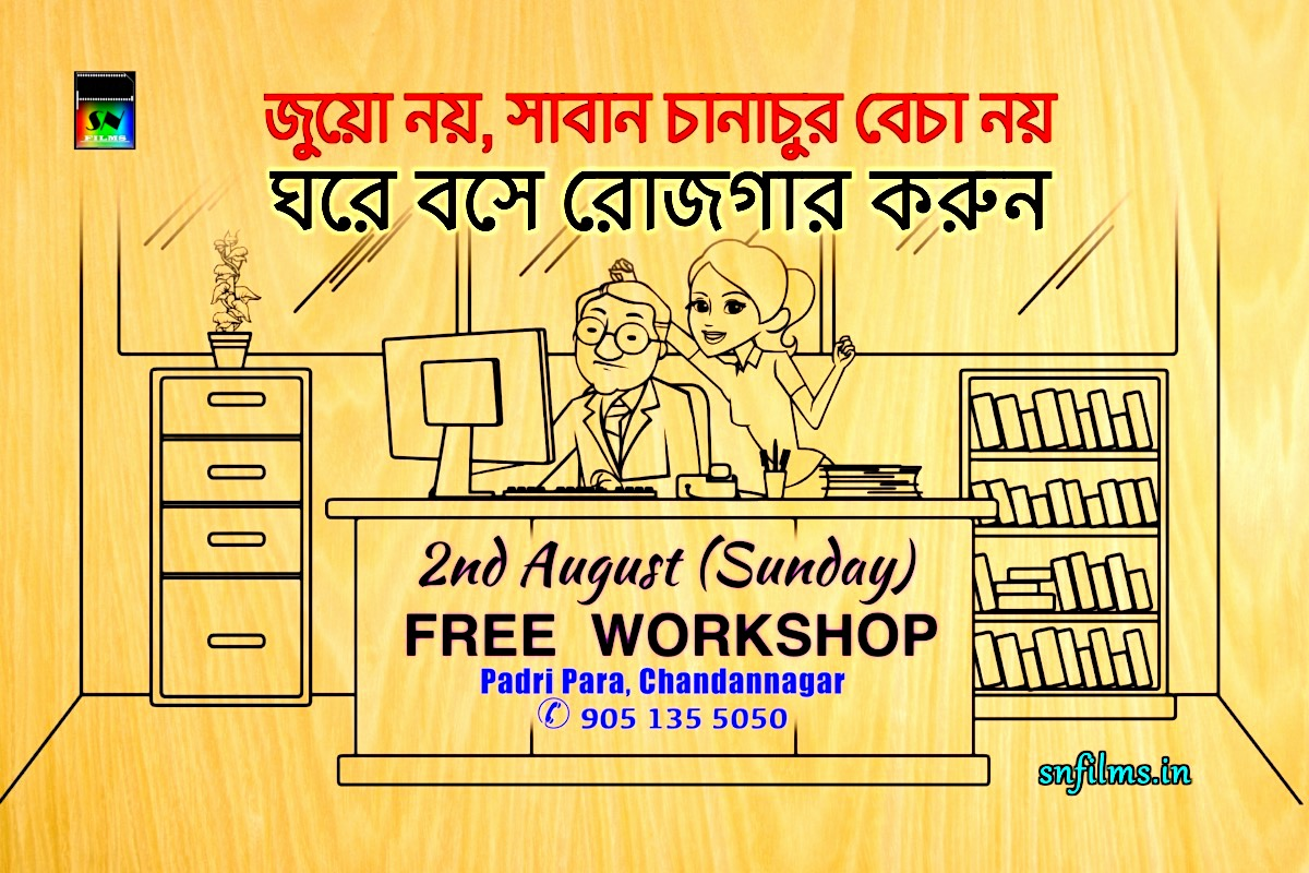 How to earn from home - SNFPA initiative - free workshop - 2nd August