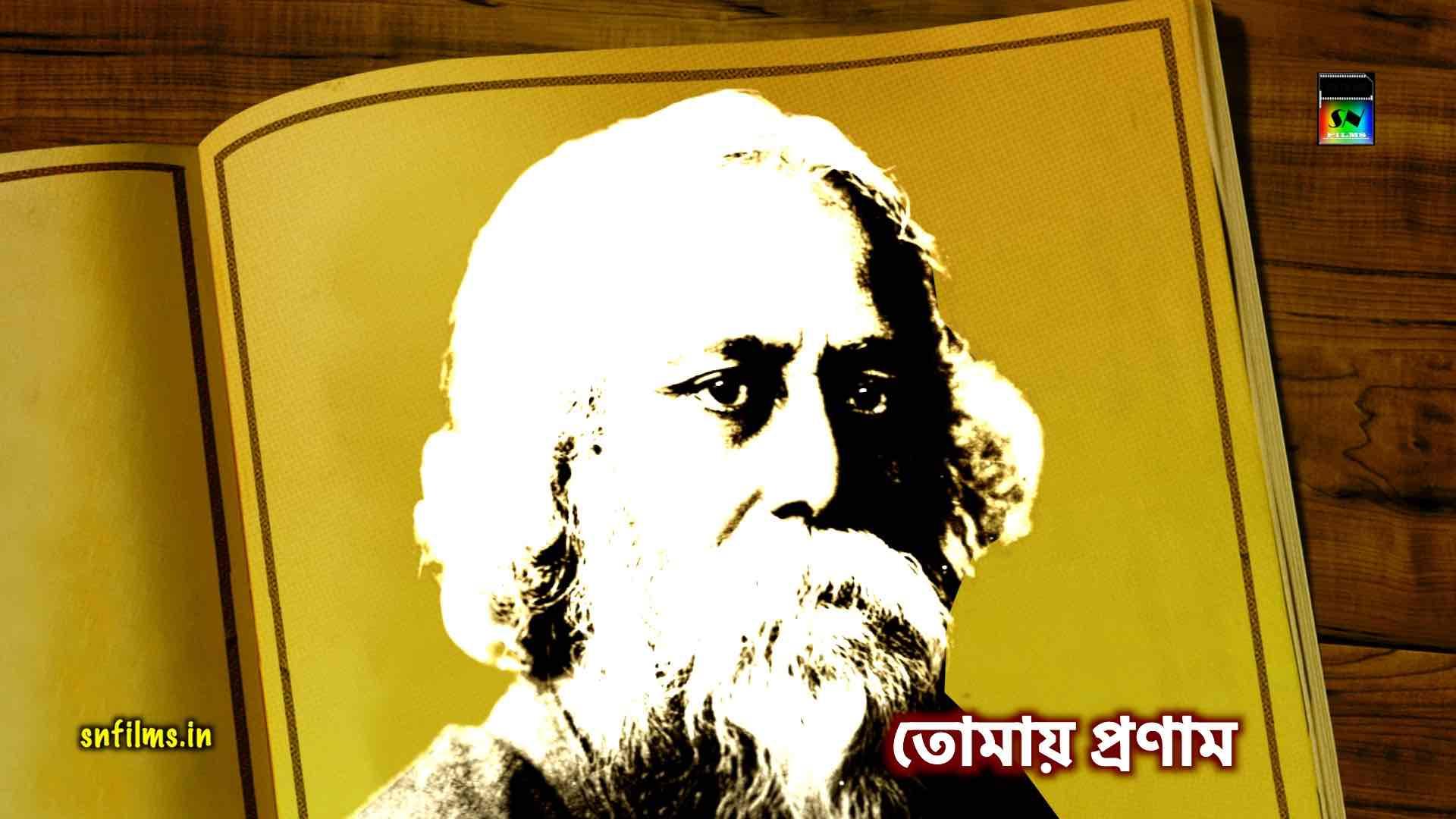 baishe shrabon - rabindranath thakur - death anniversary - kobi pronam