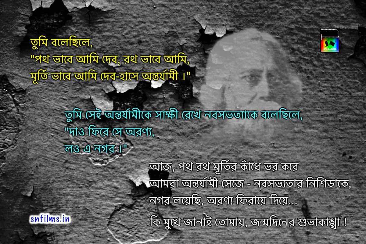 Rabindranath Tagore - 160 th birth anniversary